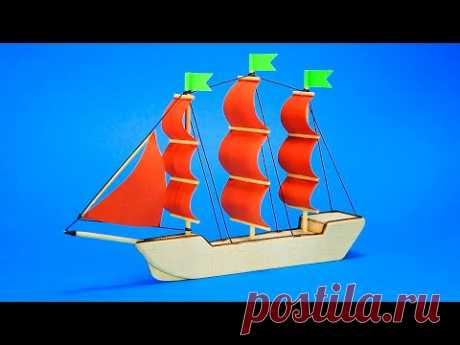 """Как сделать КОРАБЛИК из двух линеек. ПАРУСНИК из дерева своими руками. Корабль """"Алые Паруса"""" - YouTube"""