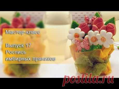 Мастер-класс. Выпуск 17 (Роспись имбирных пряников).