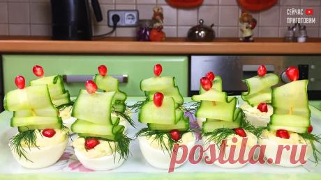 Готовлю шесть закусок на праздничный стол: делюсь рецептами | Сейчас Приготовим! | Яндекс Дзен