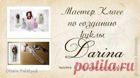 Первый МК по созданию куклы Darina + Выкройка.
