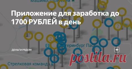 Приложение для заработка до 1700 РУБЛЕЙ в день Заработал 1100 рублей за 1 день.