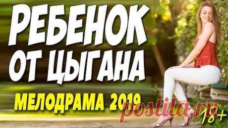Фильм 2019 бегал за любовником!! ** РЕБЕНОК ОТ ЦЫГАНА ** Русские мелодрамы 2019 новинки HD 1080P