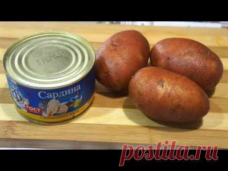 Если у вас есть банка консервов и несколько картофелин, тогда я вам предлагаю приготовить это блюдо.