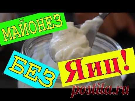 Майонез БЕЗ ЯИЦ РЕЦЕПТ! Как сделать майонез своими руками , приготовление в домашних условиях - YouTube