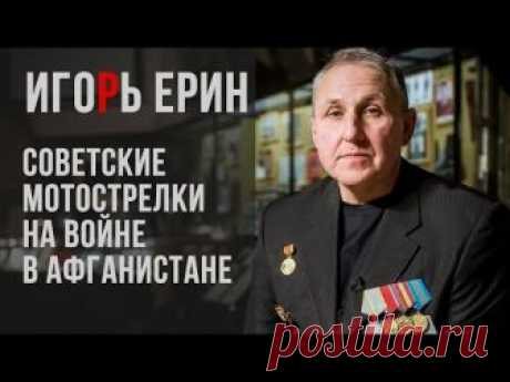 Советские мотострелки на войне в Афганистане. Вспоминает Игорь Ерин (Россия) 2017 смотреть онлайн в хорошем качестве