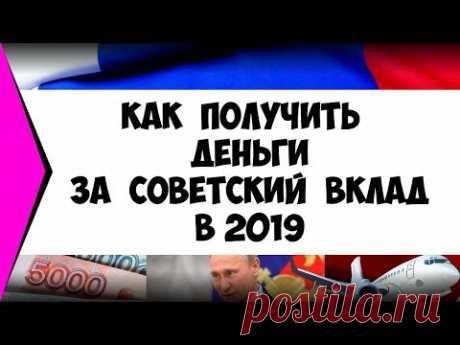 Компенсация вкладов 1992 года: как получить в 2019 году советские вклады СССР