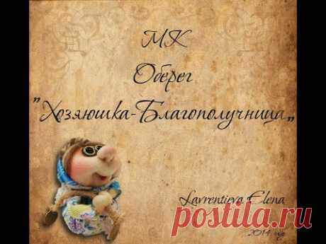 "МК ""Обережка-благополучница"" #Елена_Лаврентьева"