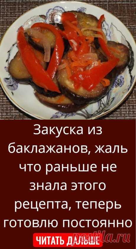 Закуска из баклажанов, жаль что раньше не знала этого рецепта, теперь готовлю постоянно