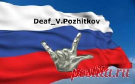 Deaf V. Pozhitkov