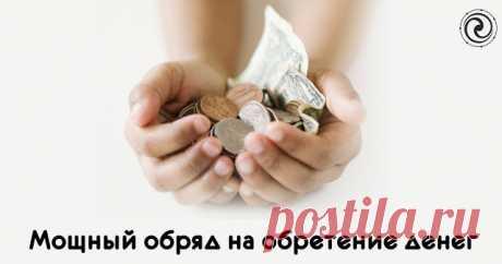 Мощный обряд на обретение денег
