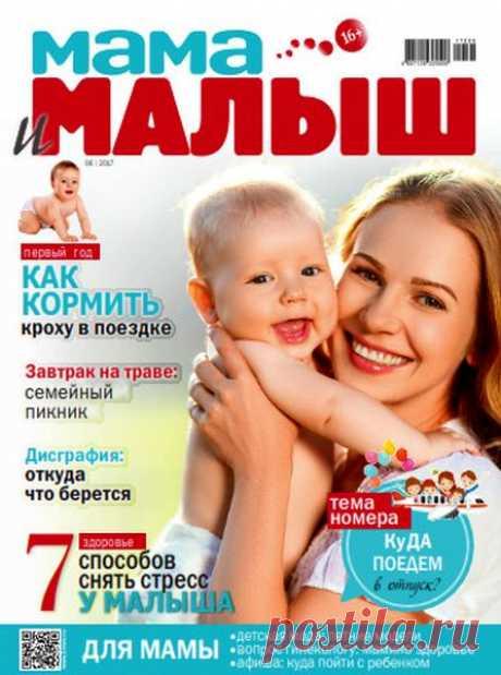 Мама и малыш (№6 июнь 2017) Читать и скачать журналы онлайн