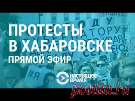ХАБАРОВСК. ПРОТЕСТЫ | Прямой эфир