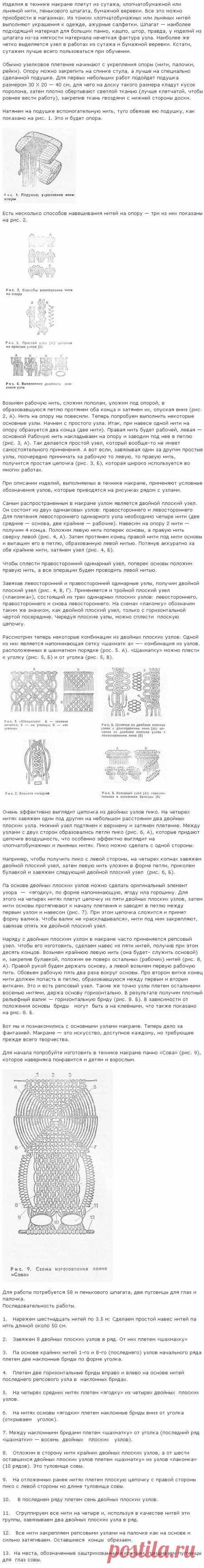 МАКРАМЕ СХЕМЫ ПЛЕТЕНИЯ ДЛЯ НАЧИНАЮЩИХ |  и поэтапное описание работы в узелковой технике