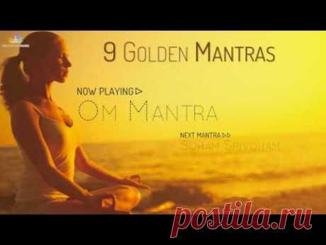 9 золотых мантр | мощные мантры для медитации по 108 раз каждая