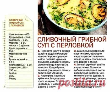 Сливочный грибной суп с перловкой