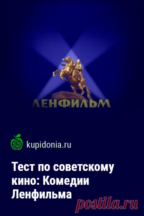 Тест по советскому кино: Комедии Ленфильма. Тест по советским фильмам-комедиям студии Ленфильм.