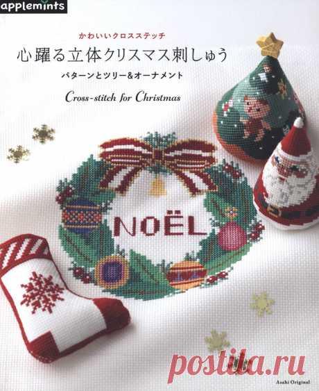 Asahi Original. Cross-Stitch for Christmas - 2019