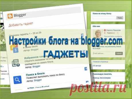 Настройки блога на blogger.com. Гаджеты - Помощь пенсионерам