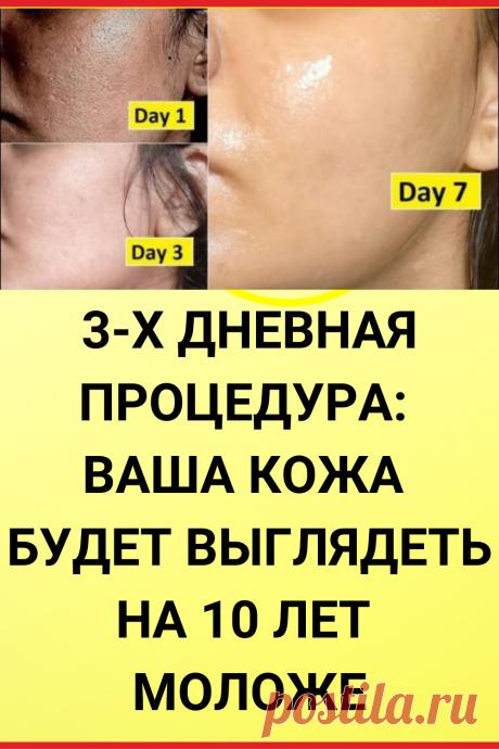 3-ДНЕВНАЯ ПРОЦЕДУРА: ВАША КОЖА БУДЕТ ВЫГЛЯДЕТЬ НА 10 ЛЕТ МОЛОЖЕ