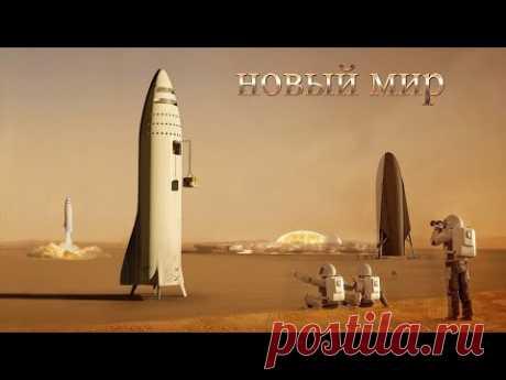 Срочно! Эвакуация на Марс началась! - YouTube