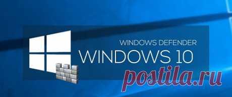 """Как отключить «Угрозы не обнаружены» в """"Защитнике Windows"""""""