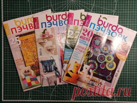 Лоскутное шитьё для начинающих с помощью журнала Burda пэчворк. Мой опыт. | Рукодельный выпендрЁж | Яндекс Дзен