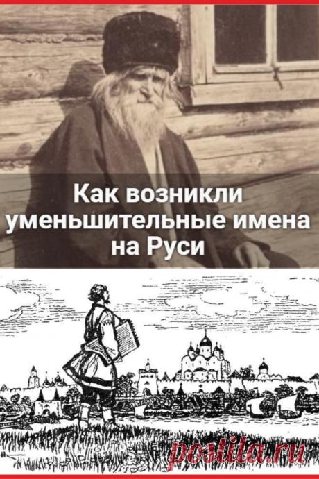 Как возникли уменьшительные имена на Руси