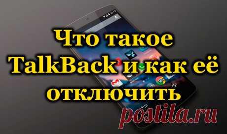 Что такое TalkBack и как её отключить на телефоне с Android