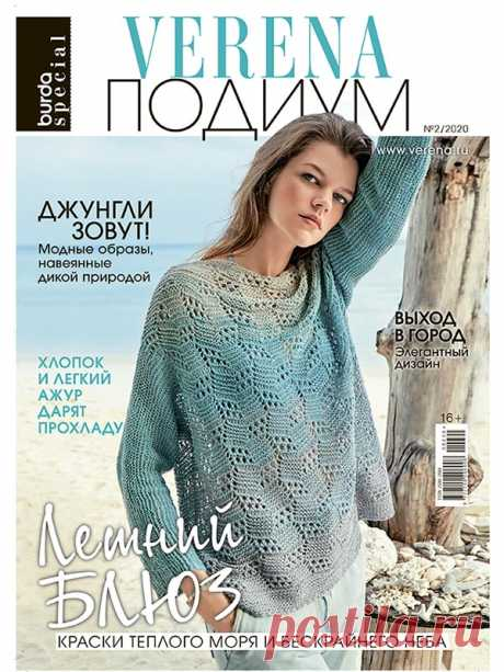 Журнал по вязанию Verena Подиум №2/2020 на Verena.ru