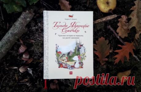 Главные герои этой книги — лесные и деревенские зверята: церковная мышка Тильда, ежик Руперт, белка Эдна и другие. Это добрые, трогательные персонажи, которые очень понравятся детям.