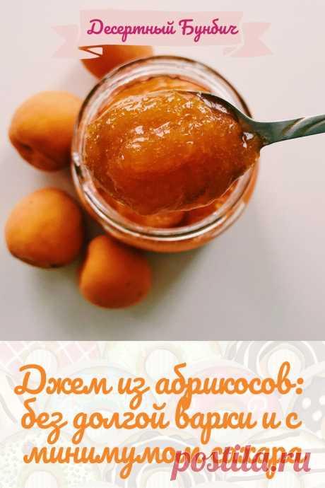 Рецепт, который позволяет сохранить витамины, небольшое количество сахара делает джем более полезным. Прелесть этого рецепта в недолгой варке и меньшем количестве сахара. Для того, чтобы уменьшить время варки и количество сахара, я добавляю в джем пектин. Пектин — это натуральный загуститель, который содержится в большинстве фруктов и ягод. Чтобы узнать ингредиенты и способ приготовления переходи на сайт!