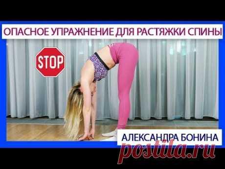 ►Самое опасное упражнение для растяжки спины и чем его заменить