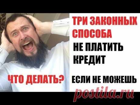 Что делать, если не можешь платить кредит? Три законных способа не платить кредит — Яндекс.Видео