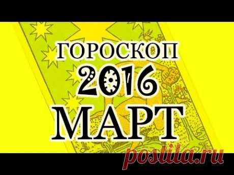 Гороскоп  на март 2016  Прогноз для всех знаков зодиака  Таро