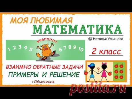Взаимно обратные задачи. Примеры и решение. Математика 2 класс.