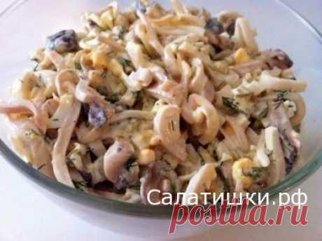 РЕЦЕПТ САЛАТА ИЗ КАЛЬМАРОВ С ГРИБАМИ » Рецепты вкусных салатов