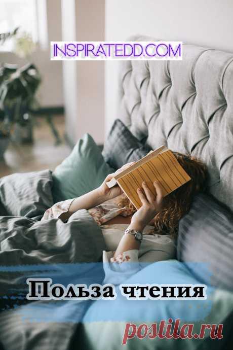 Почему полезно читать? Вот, почему нужно читать каждый день.   Как прокачать свою память? Как стать более креативным человеком? Увеличиваем словарный запас. Тренировка для мозга.