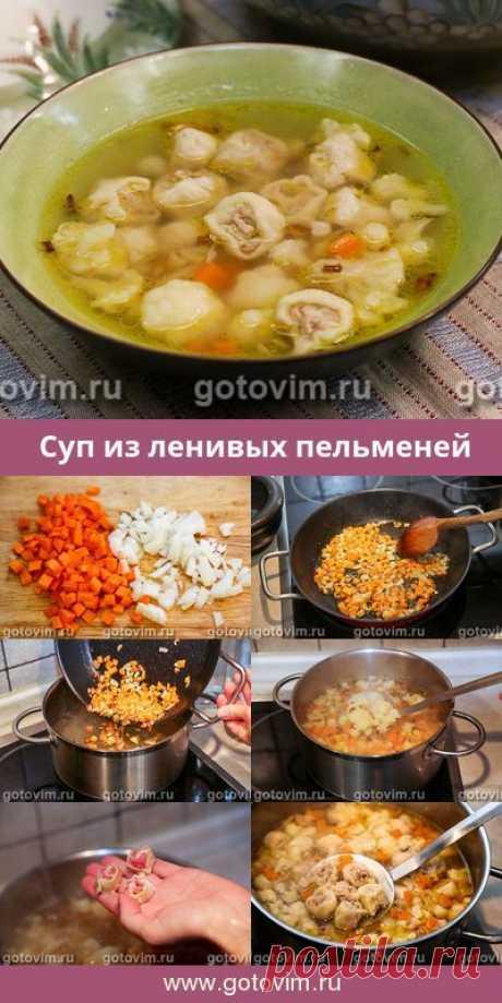 Суп с ленивыми пельменями. Рецепт с фото #овощной_суп #пельмени