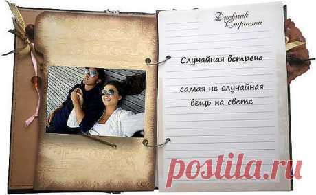 Дневник страсти.. ~ Блоги ~ Beesona.Ru