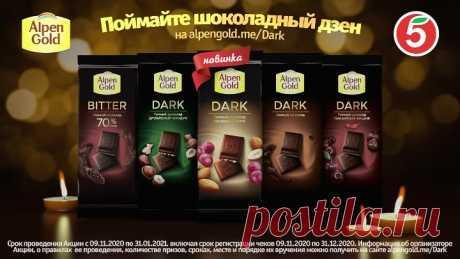 Alpen Gold Dark Шоколадный Дзен