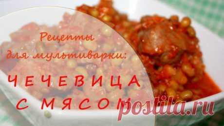 Чечевица с мясом. Здоровое питание - Простые рецепты Овкусе.ру