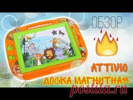 Во что поиграть с ребенком? Обзор магнитной доски для рисования ATTIVIO (Отзыв), дети, игрушки - YouTube
