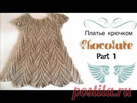Вяжем платье крючком на девочку /Часть 1/knitted dress/vestido de ganchillo