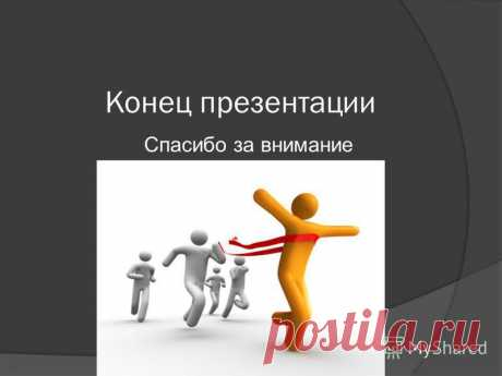 Картинки с надписью «Конец презентации» (12 фото) ⭐ Забавник
