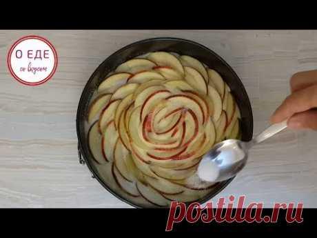 Яблочный пирог! Самый лучший рецепт! - YouTube