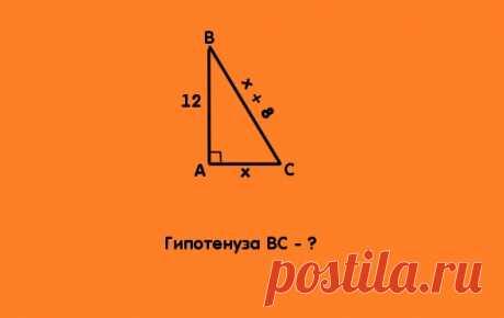 Чему равна сторона AB в треугольнике по данным на рисунке? Интересные задачи по геометрии Всем большой привет, с вами снова канал Логические головоломки! В школе все мы решали задания по геометрии, но многие со временем уже забывают основные теоремы и формулы. Помните ли Вы? Давайте проверим в этой статье! Всего будет три интересных задачи по геометрии, к которым надо применить знания и логику. Заранее поставьте лайк и начинайте решать, […] Читай дальше на сайте. Жми подробнее ➡