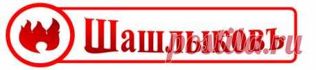 Доставка Шашлыковъ
