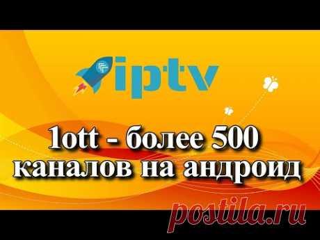 1ott более 500 каналов на андроид - YouTube