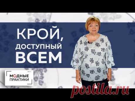 Крой, доступный всем. Шьем блузу-пелерину для отдыха. Раскрой, сметывание, примерка - все за полчаса