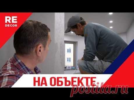 Заехал на объект. Материалы Nyium, Антик Классик и Оксамыт.